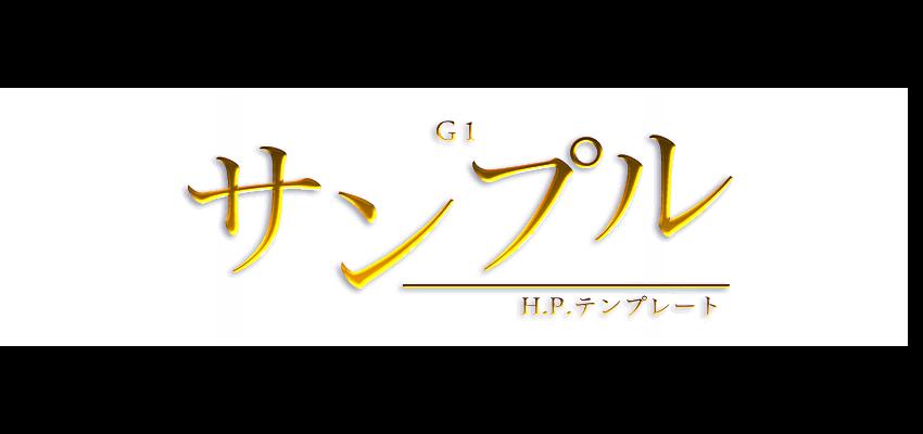 G1テンプレート『白03B』